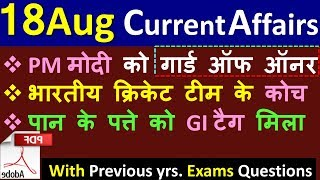 Current Affairs | 18 August 2019 | Current Affairs for IAS, Railway, SSC, Banking & next exams crack