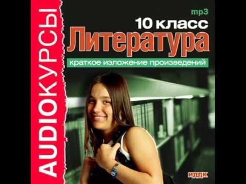 2000274 08 Аудиокнига. Краткое изложение произведений 10 класc. Толстой Л.Н. Анна Каренина