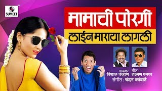Mamchi Porgi Line Maraya Lagli - Marathi Lokgee...