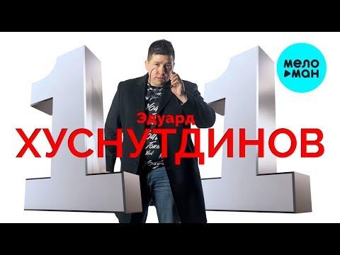 Эдуард Хуснутдинов  - 11 (Альбом 2019)