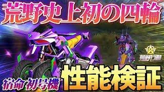 【荒野行動】荒野史上初!!4輪バイクの性能を徹底検証してきた結果がやばすぎたwww【エヴァコラボ】
