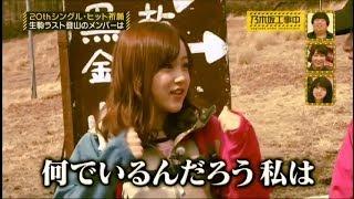 《Nogizaka SP Guest》『Minami Hoshino!何でいるんだろう私は×2』 thumbnail