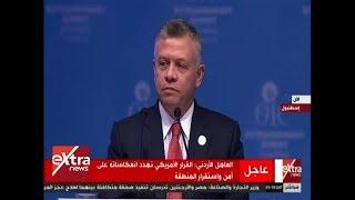 الآن | كلمة العاهل الأردني الملك عبد الله خلال قمة منظمة التعاون الإسلامي