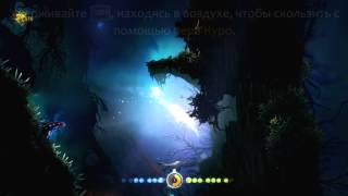 Ori and the Blind Forest Туманный лес  Кошмар!!