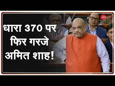 Amit Shah Speech: अमित शाह के भाषण की बड़ी बातें | Lok Sabha Speech | Article 370 Jammu and Kashmir