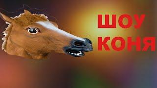 Шоу Коня