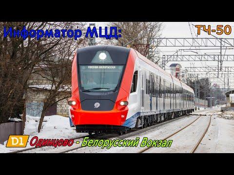 Информатор МЦД-1: Одинцово - Белорусский Вокзал (D1) [САМЫЙ НОВЫЙ]