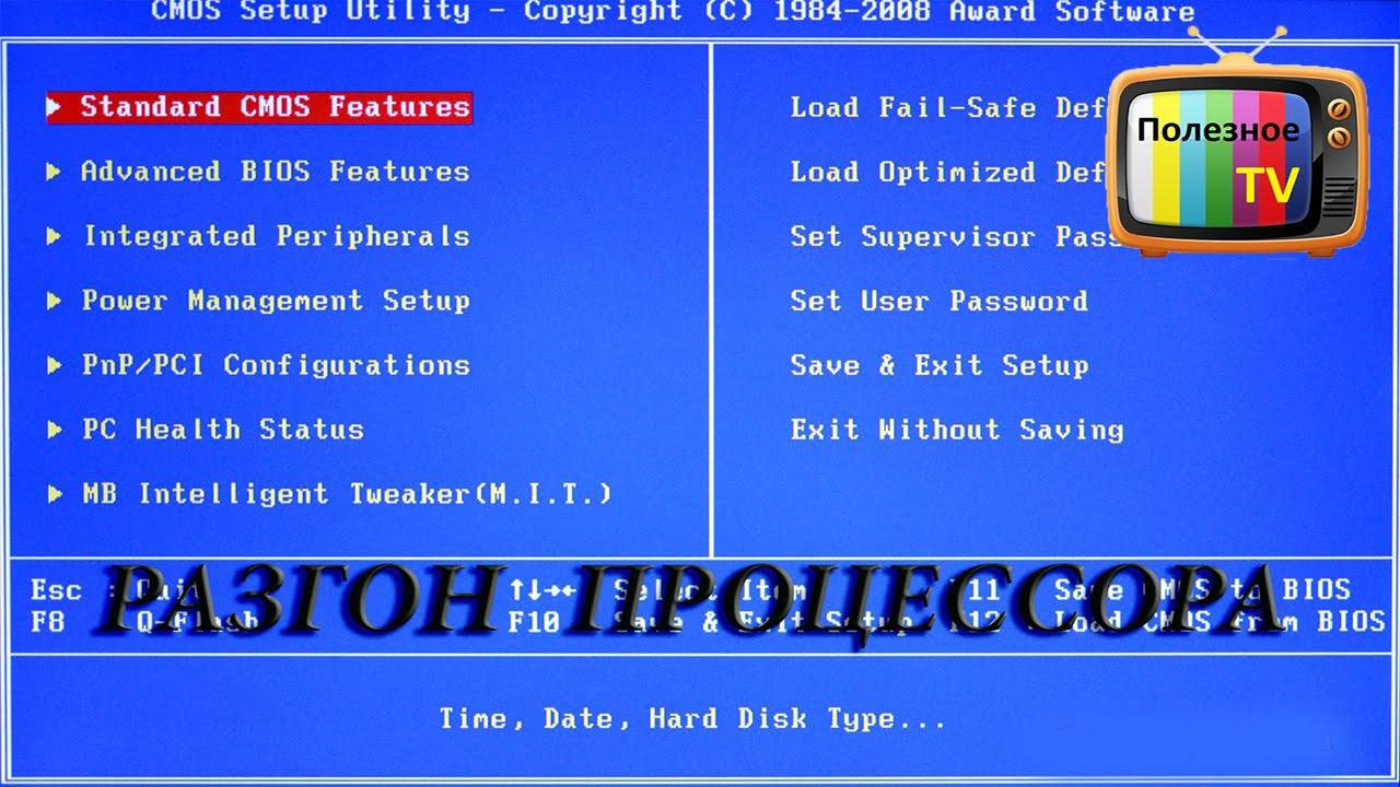 Как разогнать процессор на примере Intel core 2 Duo E8400