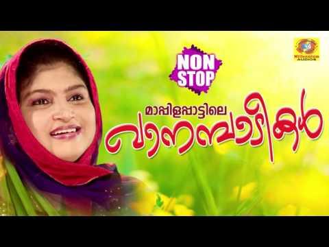 Mappilapattile Vanambadikal | Non Stop Malayalam Mappilapattukal | Latest Malayalam Mappila Album