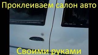 Пылеизоляция салона авто