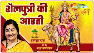 नवरात्रि पहले दिन की आरती   शैलपुत्री माता आरती   शैलपुत्री पूजा   Anuradha Paudwal Navratri Aarti