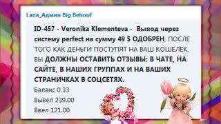 Вера Сафонова - Хроника BIG BEHOOF Нам 10 месяцев!