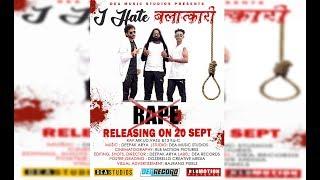 I Hate Balatkari | UD Singh | 13 Ka C Chauhan | Rapper Vasu|  DeA Music 2019 | RLB Motion Pictures