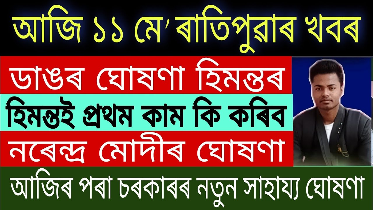 Assamese News Today || 11 May 2021 || Assamese News Live / Himanta Biswa Sarma/ Breaking News Assam.