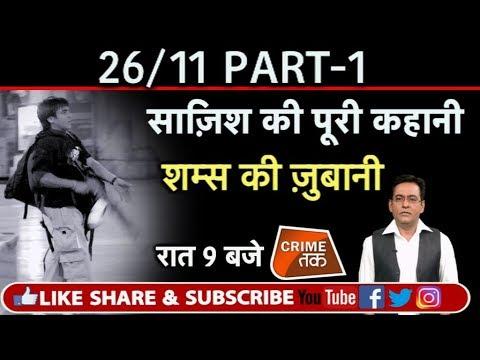 PART-1 26/11 MUMBAI हमले और AJMAL KASAB की अनसुनी कहानी शम्स की ज़ुबानी  Crime Tak