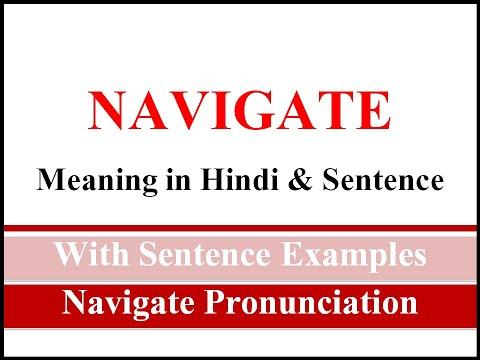 Navigate Meaning In Hindi With Sentence Example   Navigate Ka Matlab Kya Hota Hai