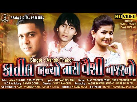 Ashok Thakor   KATIL BANYO TARI VAISHI NAZAR NO   Full Video   Latest Gujarati Song 2019