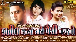 Ashok Thakor KATIL BANYO TARI VAISHI NAZAR NO Full Latest Gujarati Song 2019