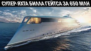 Внутри супер-яхты Билла Гейтса за 650 млн