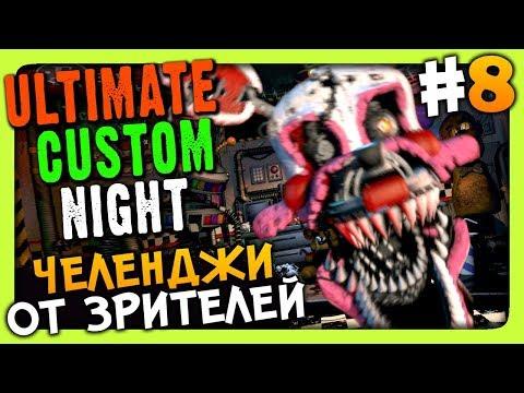 Ultimate Custom Night Прохождение #8 ✅ ЧЕЛЕНДЖИ ОТ ЗРИТЕЛЕЙ!