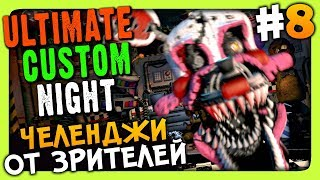 Ultimate Custom Night Прохождение 8  ЧЕЛЕНДЖИ ОТ ЗРИТЕЛЕЙ