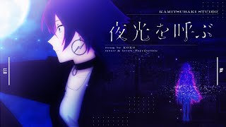 No.011 幸祜 -KOKO- 「夜光を呼ぶ」【Official Music Video】