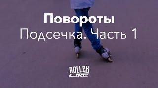 Поворот подсечкой — часть 1   Школа роллеров RollerLine