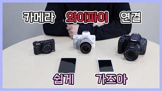 캐논 카메라 와이파이 연결 방법! 기종별 완벽 가이드