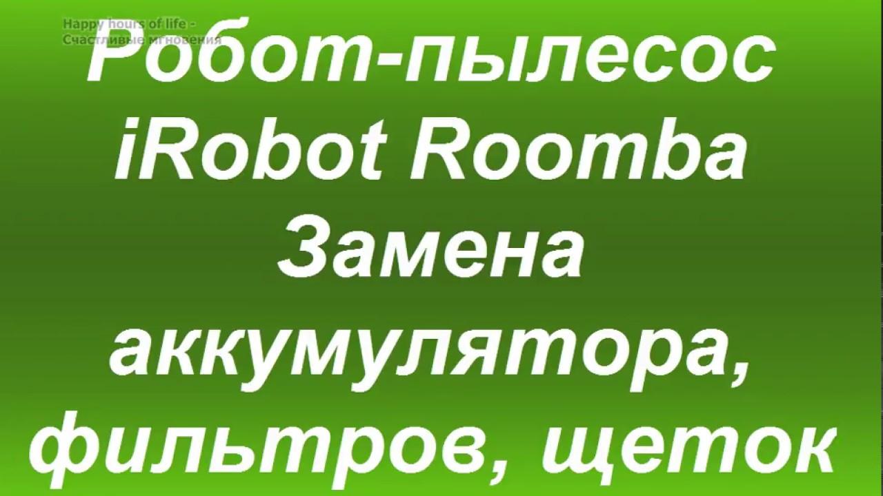 Интернет-магазин «технопарк» это: ▷ большой выбор пылесосов irobot ▷ онлайн кредит за 5 минут ▷ бонусы за покупку ▷ гарантия на товар ▷ доступные цены ▷ большое количество пунктов самовывоза и бесплатная доставка для многих товаров. Робот-пылесос irobot roomba 895. Код для.