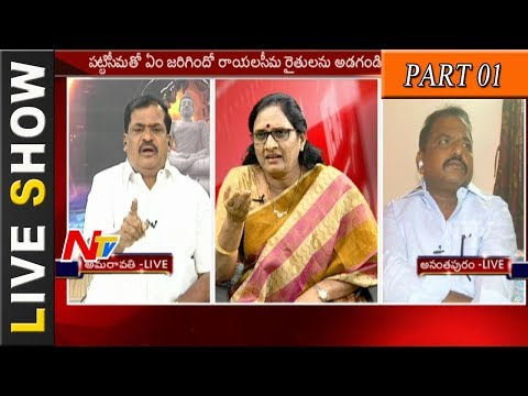 AP CM Chandrababu Comments on Opposition Parties Complaint to World Bank || Live Show Part 01 ||