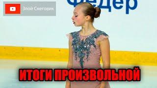 ИТОГИ ПРОИЗВОЛЬНОЙ ПРОГРАММЫ Женщины Кубок России по Фигурному Катанию 2021 Второй Этап