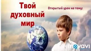 Открытый урок по ОДНКНР . Учитель: Бабаева Р.А.