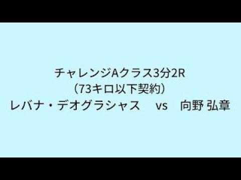 チャレンジAクラス3分2R73キロ以下契約 レバナ・デオグラシャス vs向野 弘章