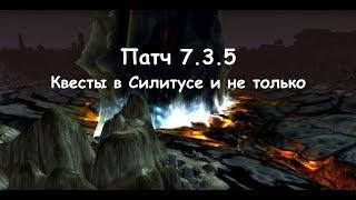 World of Warcraft: Legion, патч 7.3.5, квесты в Силитусе
