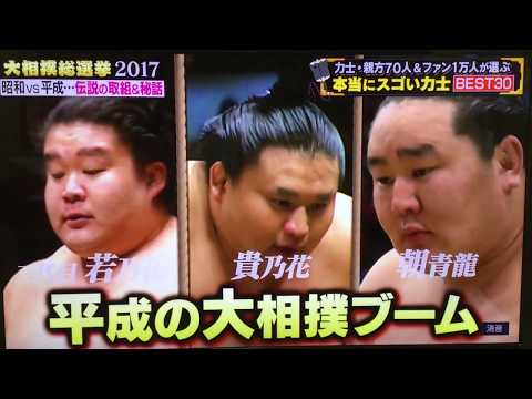 Top 30 Sumo Wrestlers - #30 to #26
