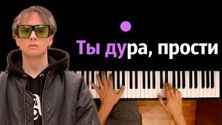 SLAVA MARLOW - Ты Дура, Прости ● караоке | PIANO_KARAOKE ● ᴴᴰ + НОТЫ & MIDI