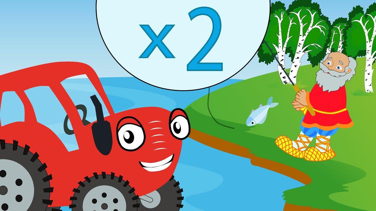 Таблица умножения на 2 - Тыр Тыр Трактор - Песенки для детей