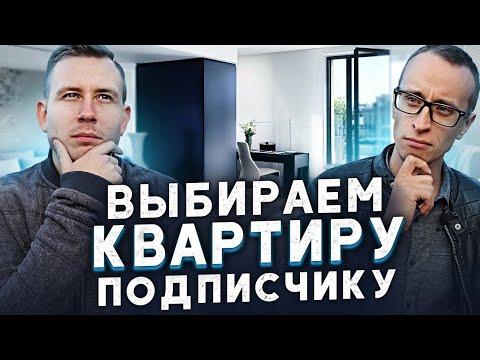 Подбор КВАРТИРЫ подписчику за 2.5 миллиона