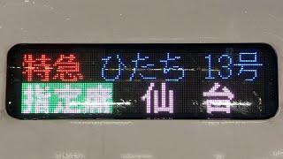 【臨時特急ひたち13号仙台行き】E657系側面表示の様子(2021.2.15)