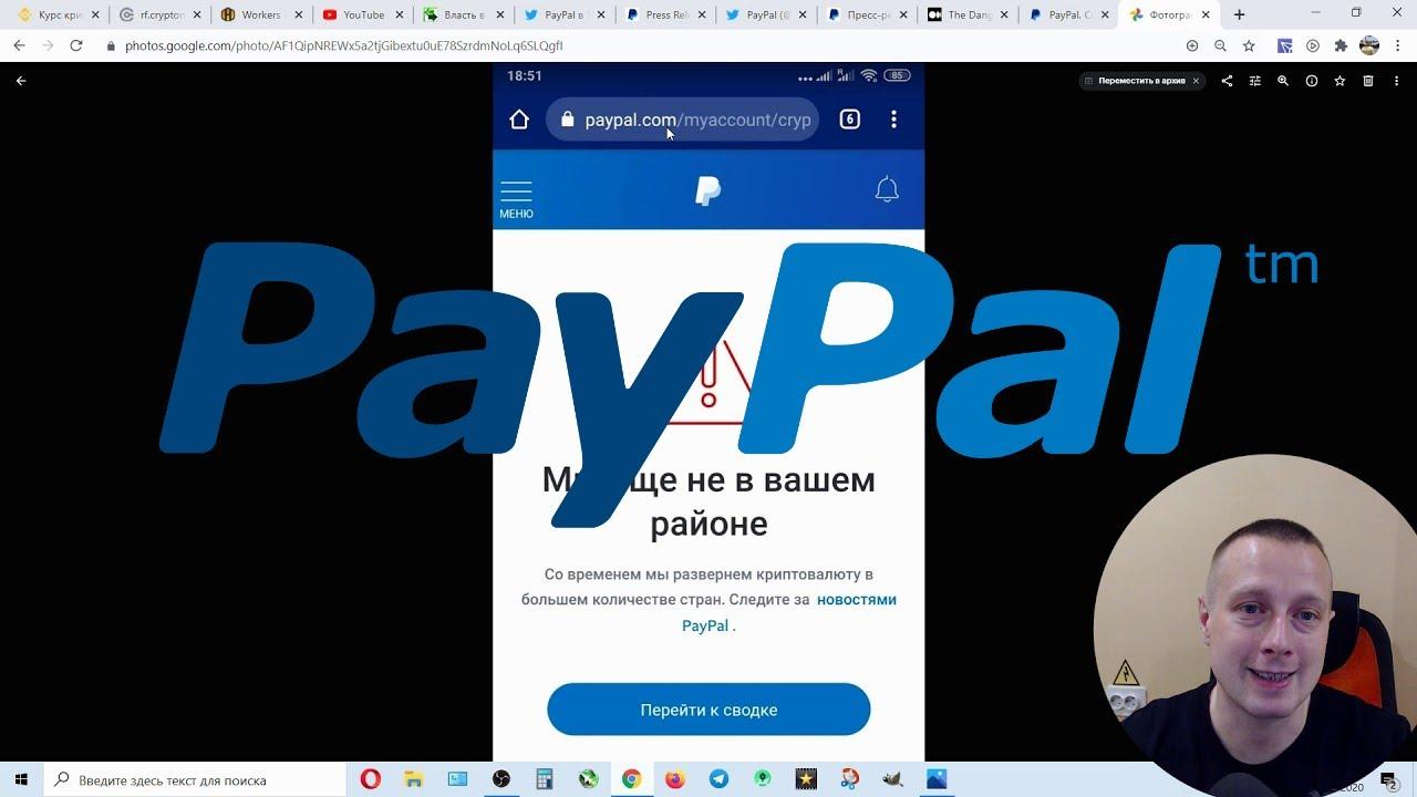 Роскомнадзор и Ютуб... Криптовалюта в PayPal добавили! Первый Бан.