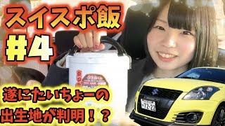 【スイスポ米】嫁のクルマで米炊いて食ってみた! 岡崎市のお隣り幸田町編