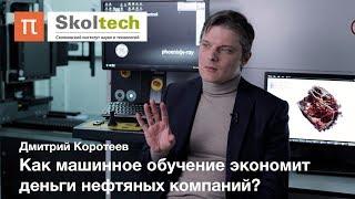 Нефть, газ и машинное обучение – Дмитрий Коротеев