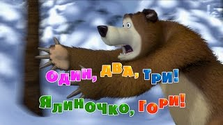 Download Маша та Ведмідь: Один, два, три! Ялиночко, гори! (3 серія) Masha and the Bear Mp3 and Videos