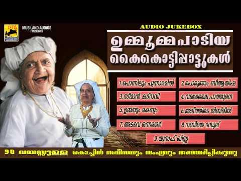 ഉമ്മൂമ്മ പാടിയ കൈകൊട്ടിപ്പാട്ടുകൾ | Mappila Pattukal Old Is Gold | Malayalam Mappila Songs