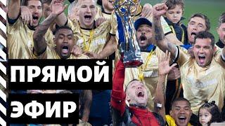 Унизили Локомотив и стали чемпионами ЗЕНИТ ЧЕМПИОН