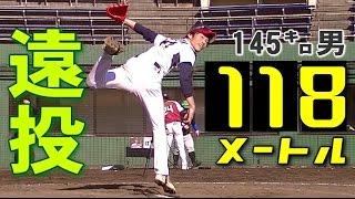 軟式野球で遠投118m!145キロ右腕・前沢力投手が優勝|2015遠投大会|全国軟式野球ストロングリーグ草野球大会 thumbnail