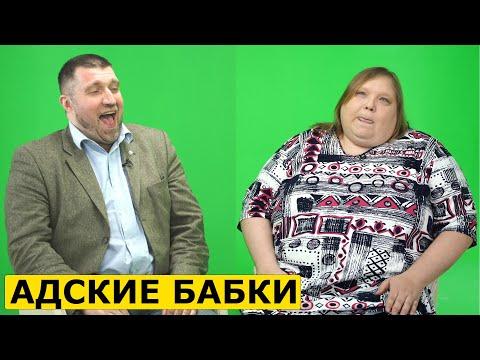 Видео: Когда это закончится? Дмитрий Потапенко и Адские бабки