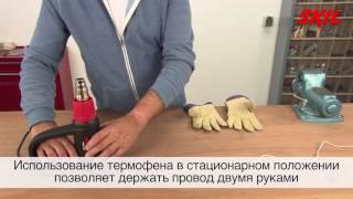 Как использовать термофен для установки термоусадочных трубок?