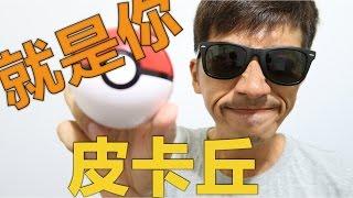 pokemon go台灣下載開放教學 / 我要抓到神奇寶貝皮卡丘2 / 精靈寶可夢台灣可以玩了 /vlog#34 fishtv (中文字幕)