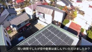 (株)峰村電気商会 太陽光発電パネル紹介